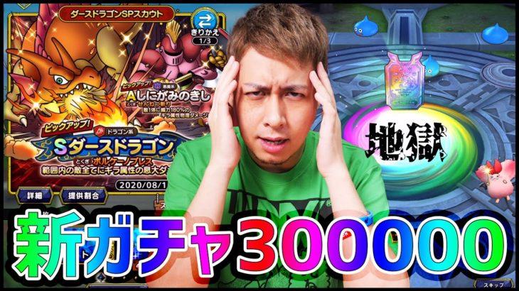 【ドラクエタクト】もう新ガチャかよ…『ダースドラゴン&死神の騎士』狙って300000全放出!!【ぎこちゃん】