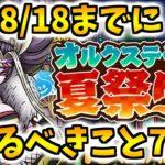 【ドラクエタクト】8/18の新イベントまでにやっておくべきこと7選!【ドラゴンクエストタクト】