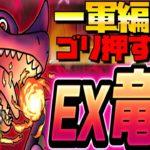 【ドラクエタクト】竜王Exボスバトル攻略法!【1軍編成ゴリ押し編】