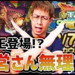 【ドラクエタクト】新S『竜王』登場で歓喜!?いや運営さん…もう無理です!!【ぎこちゃん】
