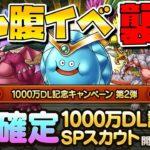 【ドラクエタクト】S確定チケット!?1000万ダウンロード記念イベント第2弾!【常設Sラン最強について】