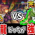 【ドラクエタクト】竜王VSドラゴンどっちが強いねん(使ってみた)【ドラゴンクエストタクト実況】