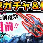 【ドラクエウォーク】最速ガチャ&性能評価生放送!