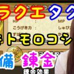 【ドラクエタクト】夏祭りイベントも終わり!装備錬金ヤキトモロコシの厳選しました!