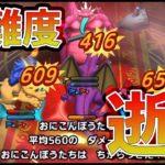 【ドラクエタクト】200万円使った『魔獣』vs高難度EX『竜王』の結果…涙【ぎこちゃん】