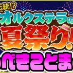 【ドラクエタクト】夏祭りイベント激熱ですねー!【ドラゴンクエストタクト】【DQT】