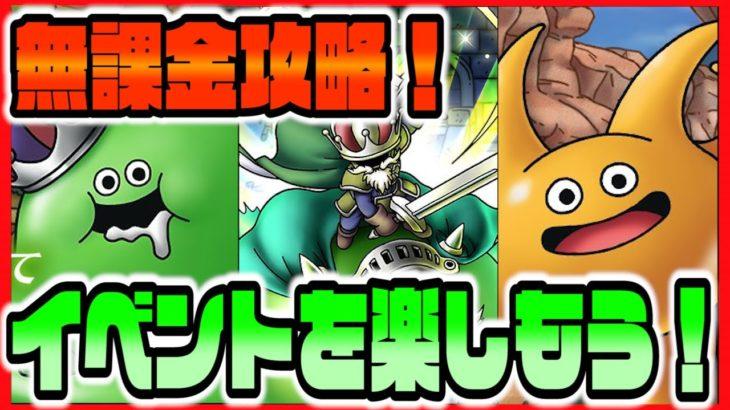 【ドラクエタクト】スライム4種追加が熱い!イベントを楽しもう!!