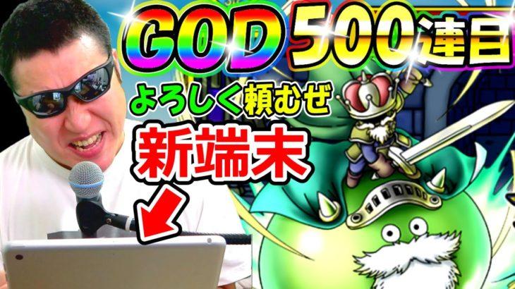 ドラクエタクト ゴッドライダーガチャ500連目【DQT実況】