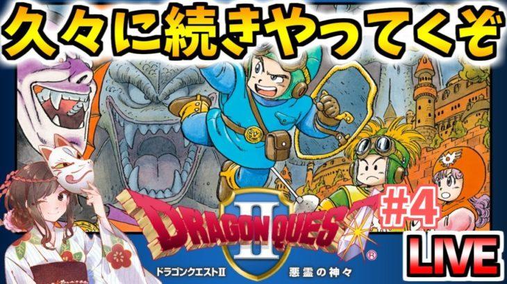 【ドラクエⅡ】#5はじめてのドラゴンクエストⅡLIVE!世は大航海時代※ネタバレしたらドーンだYO!!
