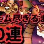 【ドラクエタクト】バラモス&竜王をジェム尽きるまで回す!合計60連の軌跡!