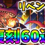 【ドラクエタクト】リベンジ竜王ガチャ60連!通算300連で竜王を引き当てることができるか?!