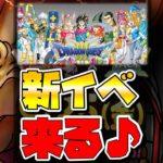 【ドラクエタクト】新イベントは「ドラクエ3」!新コンテンツも追加!?【楽しみすぎる!!】