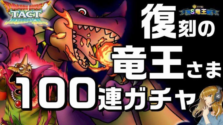 【ドラクエタクト】竜王再登場!勝負の100連ガチャ!バラモスはおまけです(笑)【ドラゴンクエストタクト】