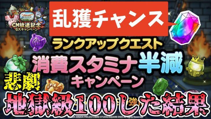 【ドラクエタクト】ランクアップ地獄級100周した結果・・・【悲報】