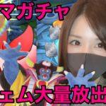 【ドラクエタクト】ゾーマ1凸するまで引く!ゾーマガチャ他計200連以上!