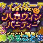 【DQタクト】お菓子争奪!ハロウィンパーティー第一弾やることまとめ【#ドラクエタクト/#ドラゴンクエストタクト/#DQT】