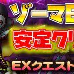 【ドラクエタクト】ゾーマEX安定クリア編成♪カイザードラゴンパーティ【DQ3イベント最難関クエスト】