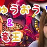 【ドラクエタクト】EXりゅうおう&竜王Sキャラ無し攻略