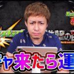 【モンストLIVE】進撃の巨人コラボ開始!!全員運極まで止めれません!!【ぎこちゃん】