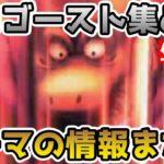 【ドラクエタクト】(Live10/2)ホロゴースト集めながらゾーマを待ちわびる雑談枠【DQT】