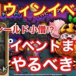 【ドラゴンクエストタクト】ハロウィンイベントが来る!仮装シールド小僧が手に入る?無課金がイベントまでにやるべきこと!