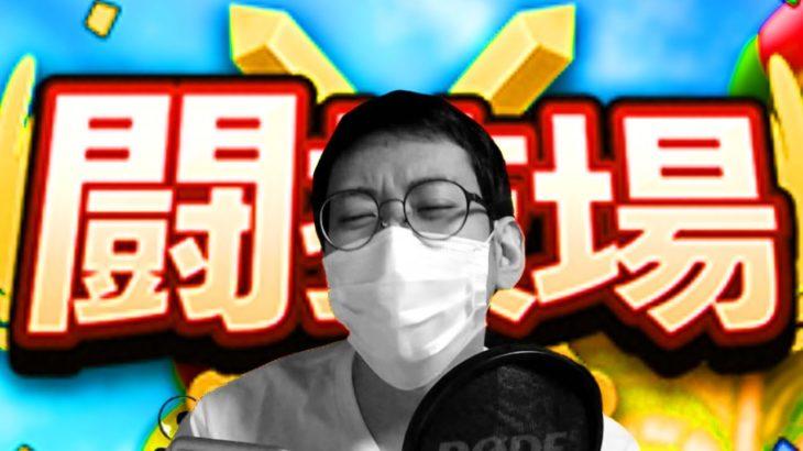 【ドラクエタクト】まったり闘技場+最大10万ジェムガチャ