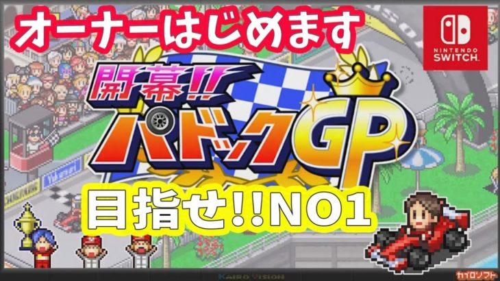 【開幕パドックGP】世界のGP制覇を目指せ!!【カイロソフト】