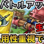 【ドラクエタクト】(Live11/12)思ったより不死鳥天舞が火力でないので、非専用装備で完成させます!!【DQT】