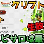 【ドラクエタクト】(Live11/15)第2弾ガチャも英雄!! クリフトはSだっ!!【DQT】