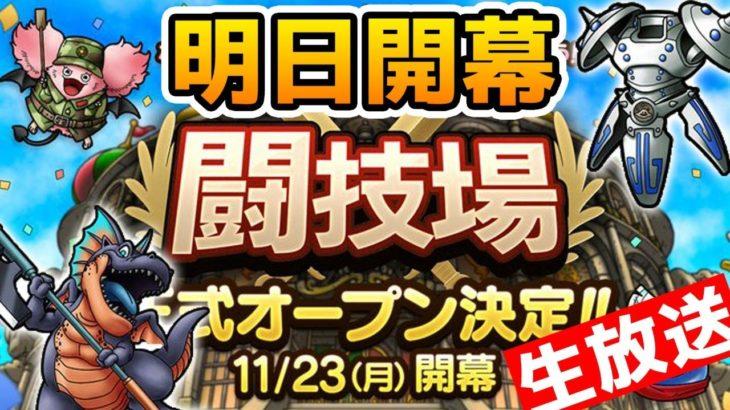 【ドラクエタクト】(Live11/22)闘技場スタメン決定!! 特技強化していく!!【DQT】