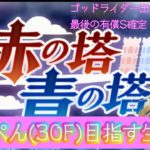 【ドラクエタクト】青の塔・赤の塔てっぺん(30F)目指したい女【生放送】