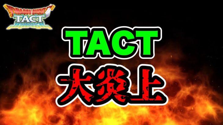 【ドラクエタクト】悲報!大炎上でタクト引退者続出!?【無課金攻略】