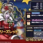 【ドラクエタクト】明日からクリスマスイベント始まるぞー!!