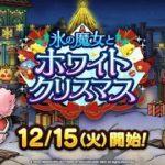【ドラクエタクト】クリスマスイベントやっていくぞー!!