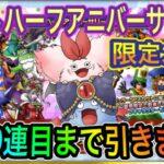 【ドラクエタクト】 ハーフアニバーサリー『現在ガチャ』100連まで引きます!!