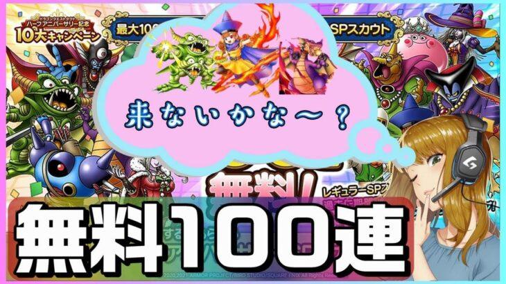 【ドラクエタクト】ハニバ100連無料ガチャ恐る恐る引いてみた!銀世界怖い!【ドラゴンクエストタクト】