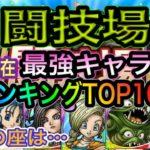 【ドラクエタクト】 最新1/12現在 『闘技場最強ランキングTOP10』 最強の座は…!!ゾーマ、竜王、デスピサロ、ミルドラース