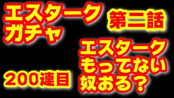 【ドラクエタクト】エスタークガチャ200連目【DQT】