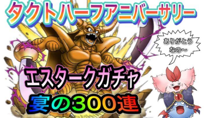 【ドラクエタクト】 遂にタクトハーフアニバーサリー! 『エスターク』 宴の300連ガチャ
