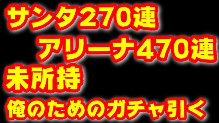 【ドラクエタクト】アニバーサリーガチャ100連【DQT】