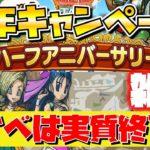 """【ドラクエタクト】""""ハーフアニバーサリー""""イベントが来る♪【雑談・予想】"""