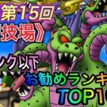 【ドラクエタクト】 次回第15回 『闘技場』 Aランク以下お勧めキャラ「ランキングTOP10」!!!