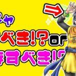 【#ドラクエタクト】セラフィガチャするべき!?闘技場ガチ勢が答えます!!