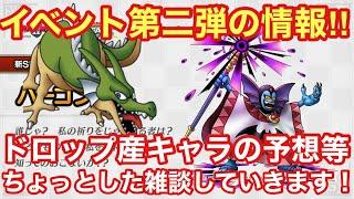 【ドラゴンクエストタクト】イベント第二弾のガチャでハーゴンくる!ドロップ産キャラ予想等の雑談回!