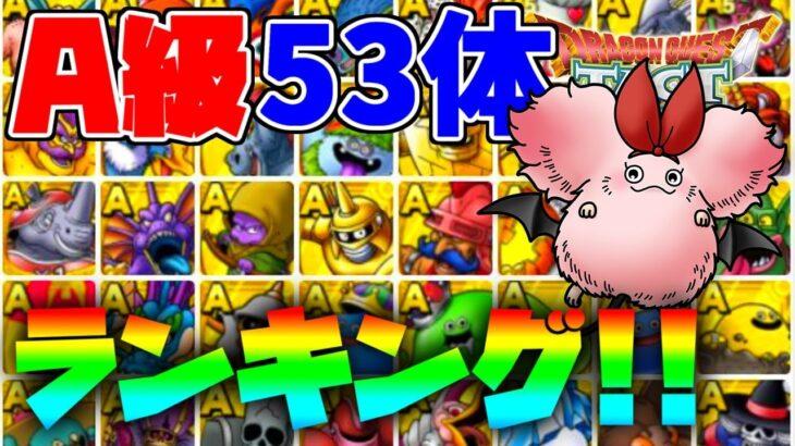 【ドラクエタクト】Aランクキャラ「全53体」評価ランキング!!無課金/初心者は必見!【ゲーム実況】