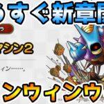 【ドラクエタクト】(Live3/14)新章はキラマ2!! 最後にシドーチャンスやります!!【DQT】