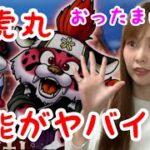 【ドラクエタクト】イベントモンスター過去最強!!【女性ゲーム実況者】
