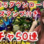 【ドラクエタクト】1400万ダウンロード&GWガチャ50連【女性ゲーム実況者】