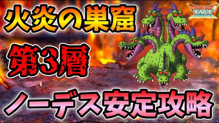 【ドラクエタクト】火炎の巣窟B3誰も死なずに安定攻略【無課金攻略】