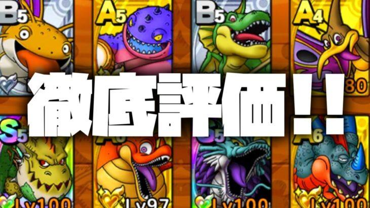 【ドラクエタクト】ドラゴンイベントの新キャラ達を徹底的に評価【ゲーム実況】